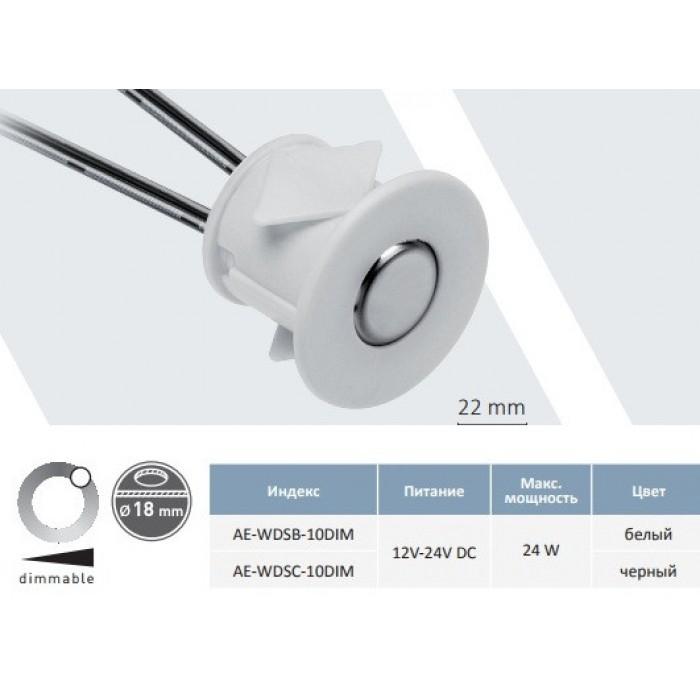 2Сенсорний выключатель диммер  белый - AE-WDSB-10DIM GTV