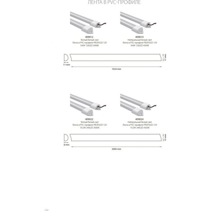 2Лента в PVC-профиле 409024 Lightstar