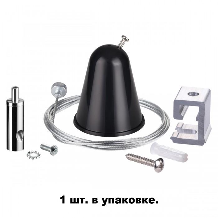 1Подвесной комплект с тросом 1,5м. 135023 Novotech