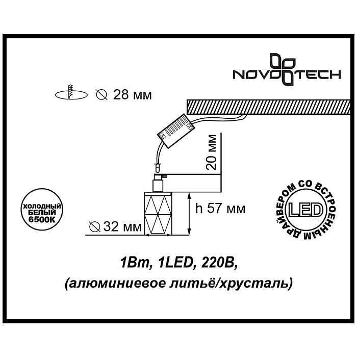 2Встраиваемый светодиодный светильник Novotech Star sky 357040