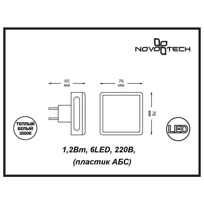 2Детский светильник-ночник в розетку 357320 Novotech