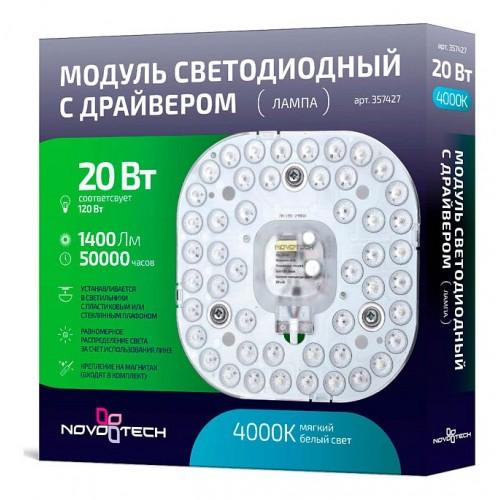 357427 Модуль светодиодный 20W Novotech
