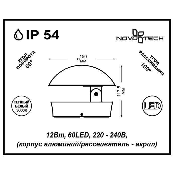 2Настенный уличный светильник 357433 Novotech