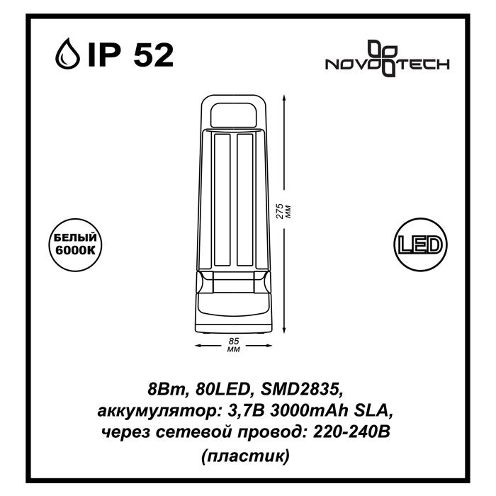 2357436 Novotech светильник на солнечной батарее, фонарь кемпинговый