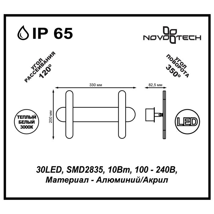 2Настенный уличный светильник 357451 Novotech