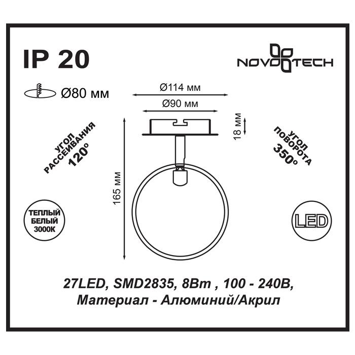 2Встраиваемый светодиодный светильник 357454 Novotech