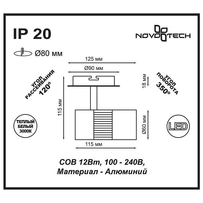 2Встраиваемый светодиодный светильник 357458 Novotech