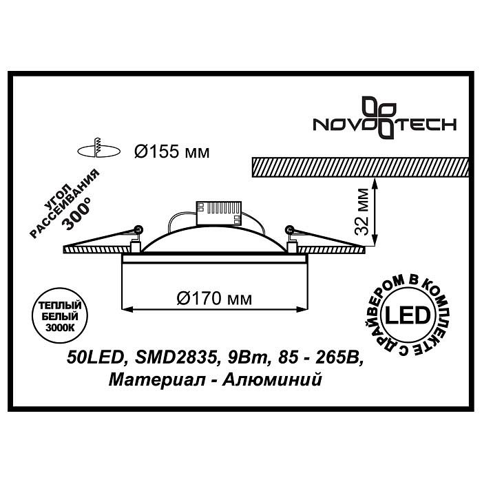 2Встраиваемый светодиодный светильник 357503 Novotech