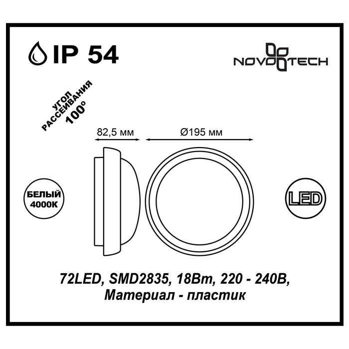 2Накладной светильник 357506 Opal Novotech
