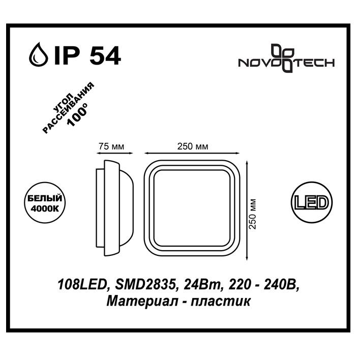 2Накладной светильник 357511 Opal Novotech