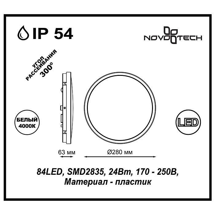 2Накладной светильник 357514 Opal Novotech