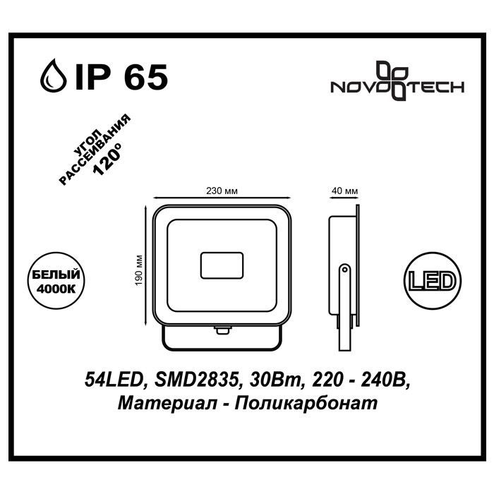 2Прожектор светодиодный 57528 Novotech