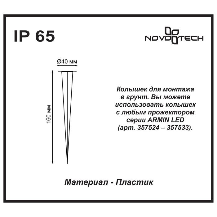 2Колышек для монтажа в землю 357534 Novotech