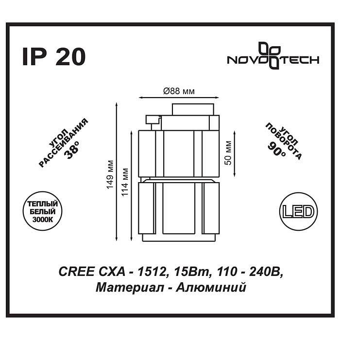 2Трековый светильник 357537 Kulle Novotech