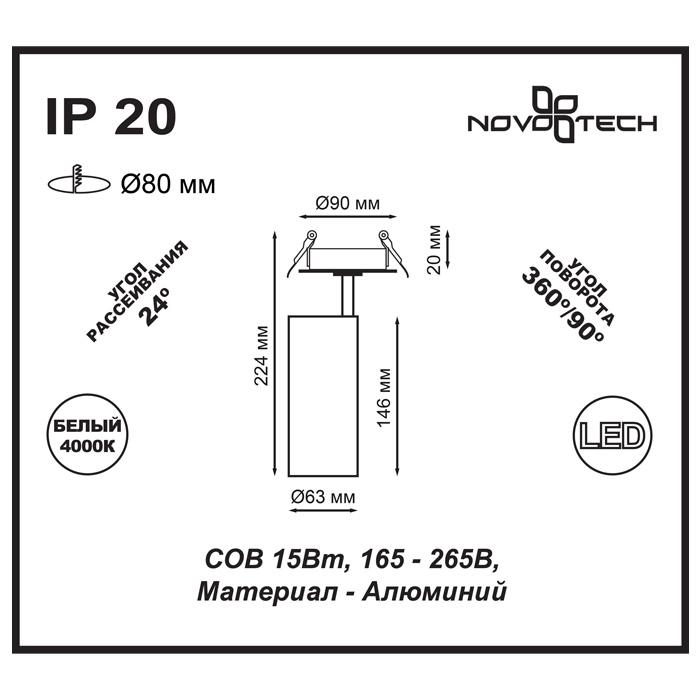 2357548 Spot Встраиваемый светильник Novotech