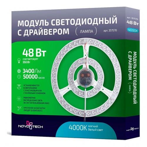 357570 Модуль светодиодный 48W Novotech