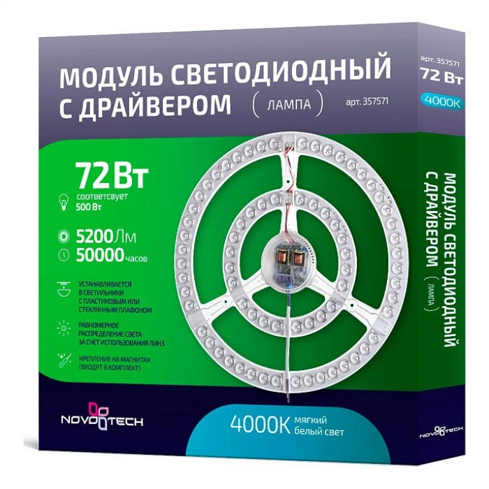 1Модуль светодиодный 72W 357571 Novotech