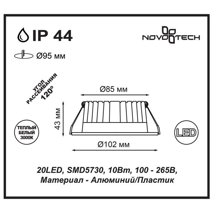 2Встраиваемый светодиодный светильник 357600 Novotech