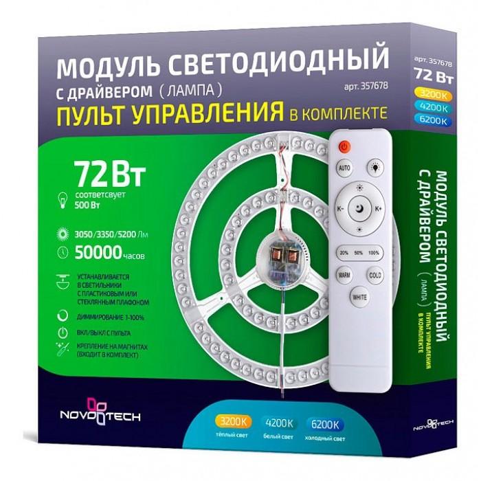 1Модуль светодиодный 72W 357678 с пультом Novotech