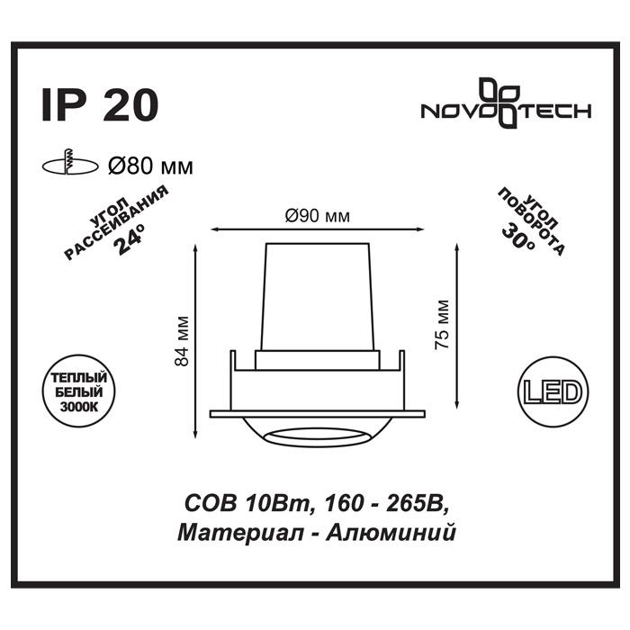 2Встраиваемый светильник 357694 Drum Novotech