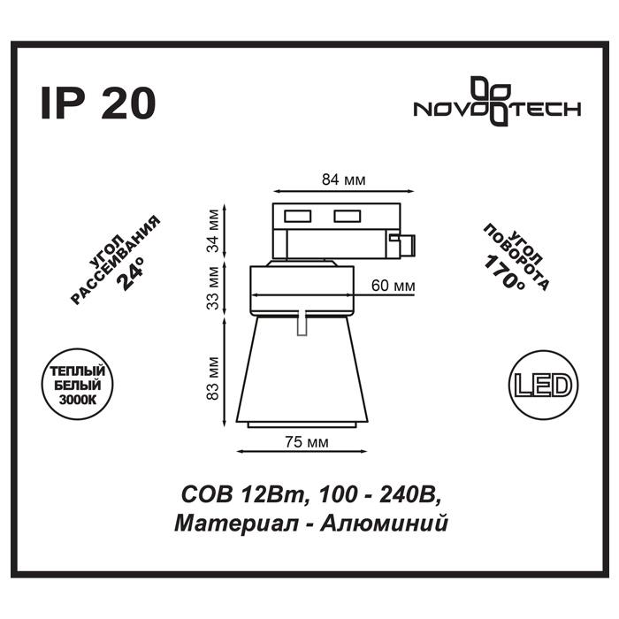 2Трековый светильник 357703 Hosta Novotech