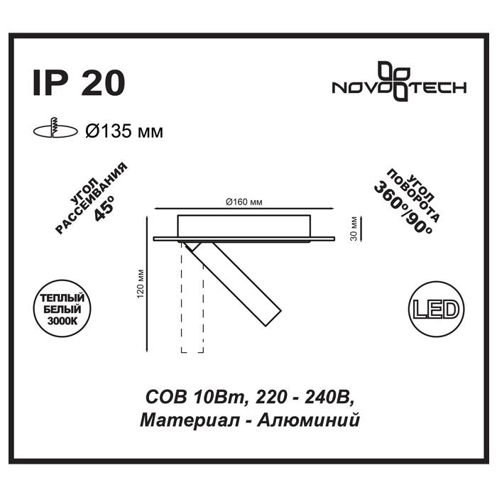 2Встраиваемый светильник 357705 Razzo Novotech