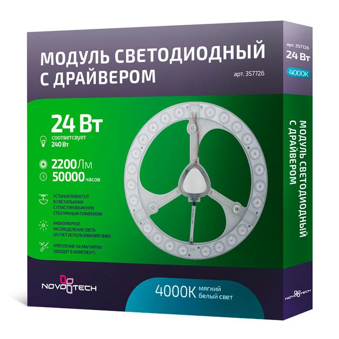 1Модуль светодиодный 24W 357726 Novotech