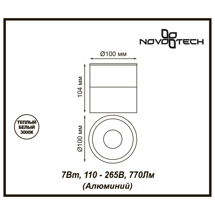 2357845 TUBO Накладной светильник Novotech