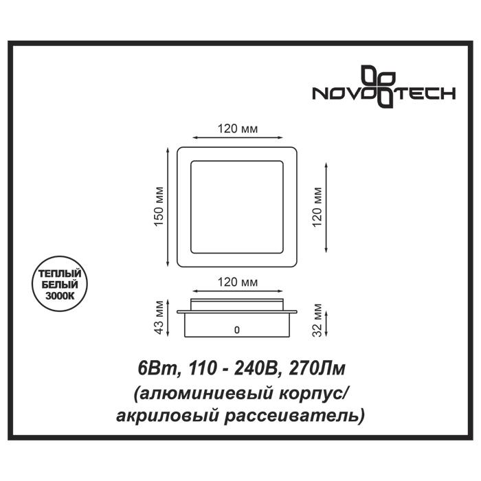 2Накладной светильник 357858 Over Novotech