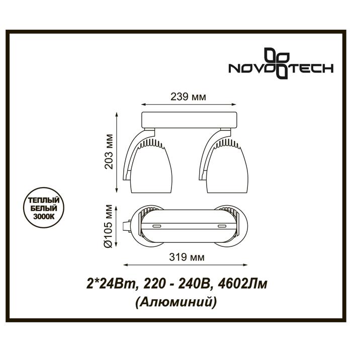 2Накладной светильник 357870 Over Novotech