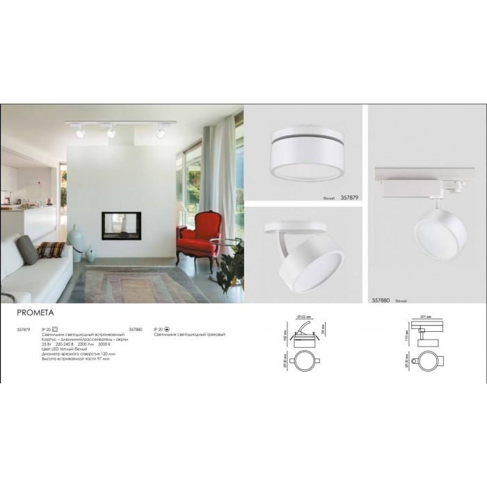 2Трековый светильник 357880 Prometa Novotech