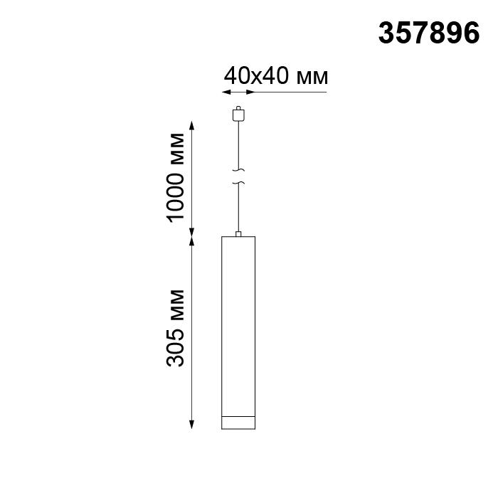 2Подвесной трековый светильник 357895 MODO Novotech