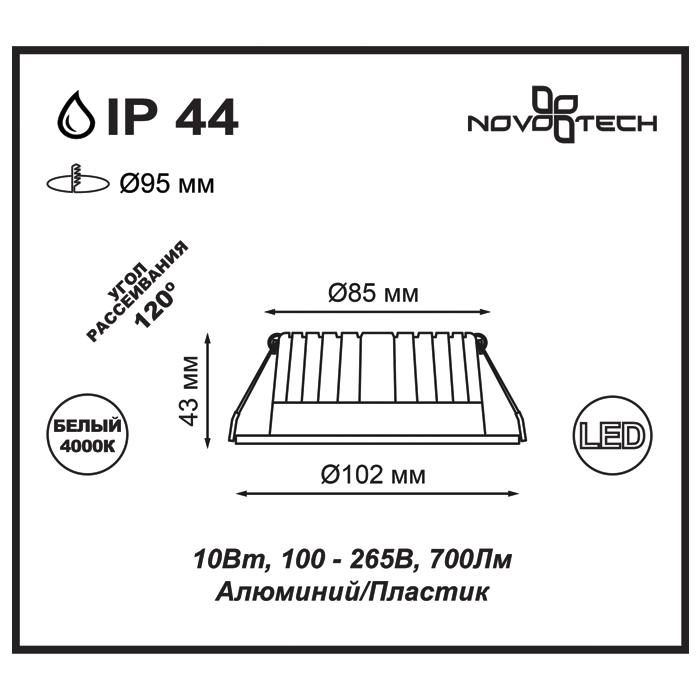 2Встраиваемый светодиодный светильник 357908 Drum Novotech