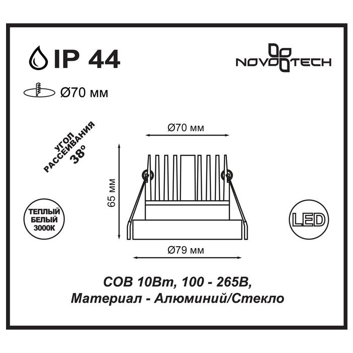 2Встраиваемый светодиодный светильник 357910 SPOT Novotech