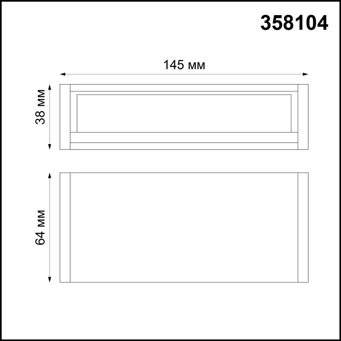 2Трековый светильник 358104 Ratio Novotech