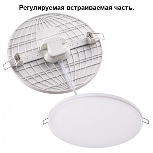 358142 MOON Встраиваемый светодиодный светильник Novotech