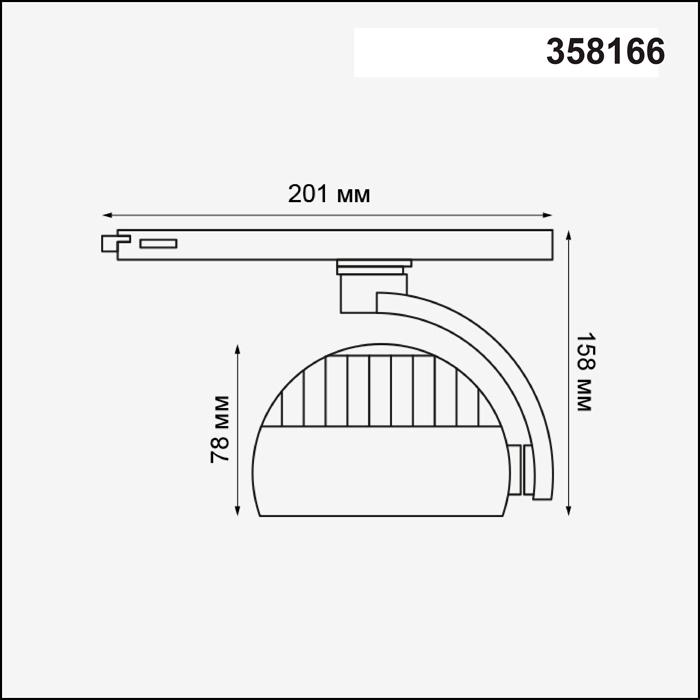 2Трехфазный трековый светодиодный светильник 358166 Curl Novotech
