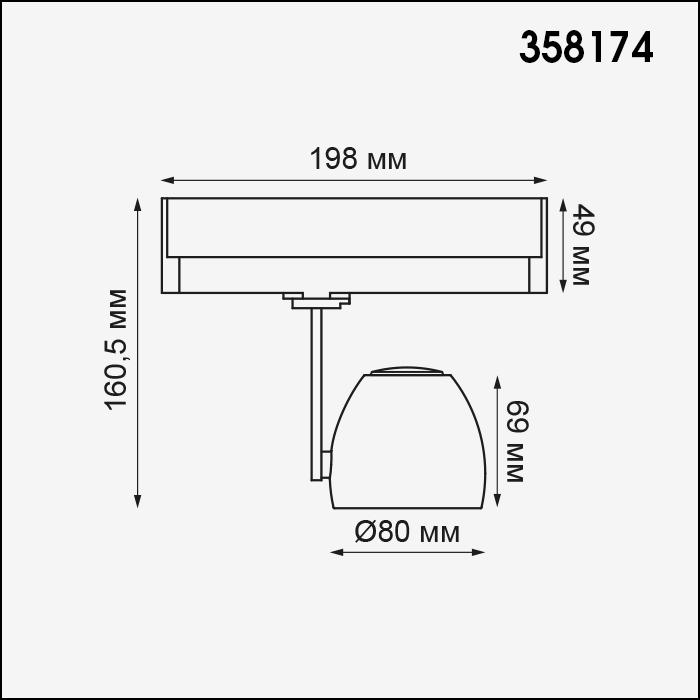 2Трехфазный трековый светодиодный светильник 358174 Helix Novotech