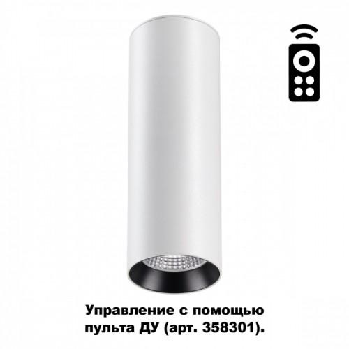 358312 Накладной диммируемый светильник с пультом Novotech