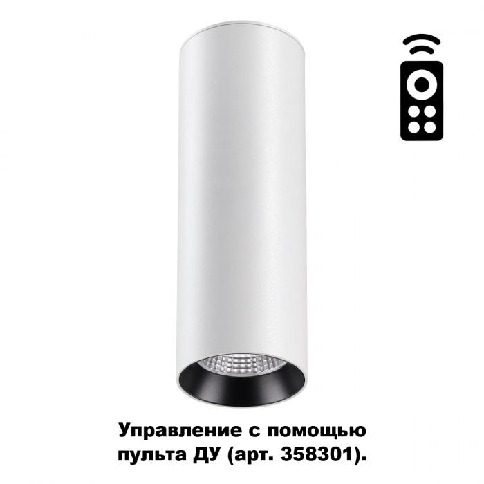 1Накладной диммируемый светодиодный светильник с пультом 358312