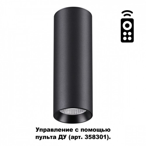 358313 Накладной диммируемый светильник с пультом Novotech