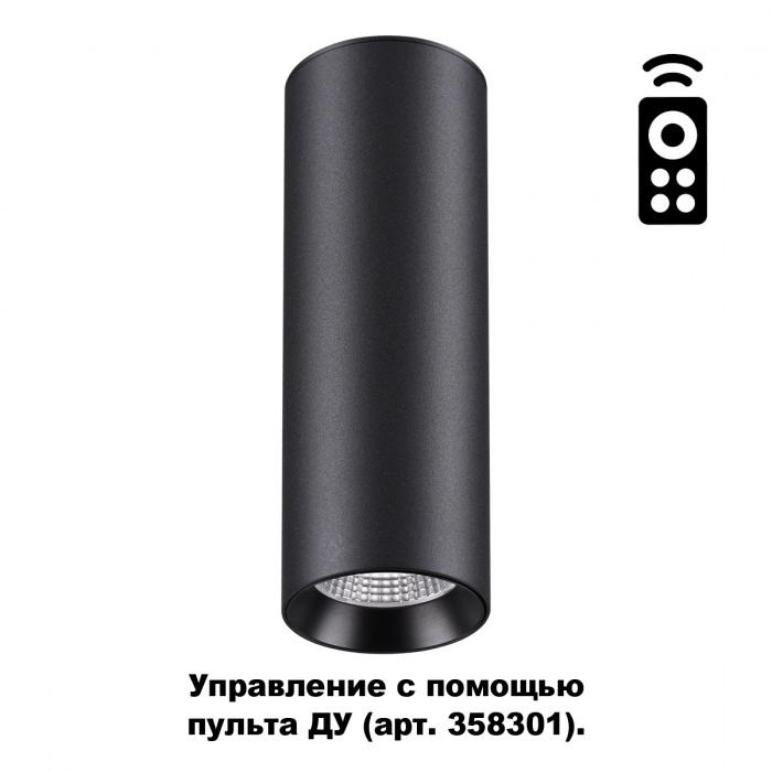 1Накладной диммируемый светодиодный светильник с пультом 358313