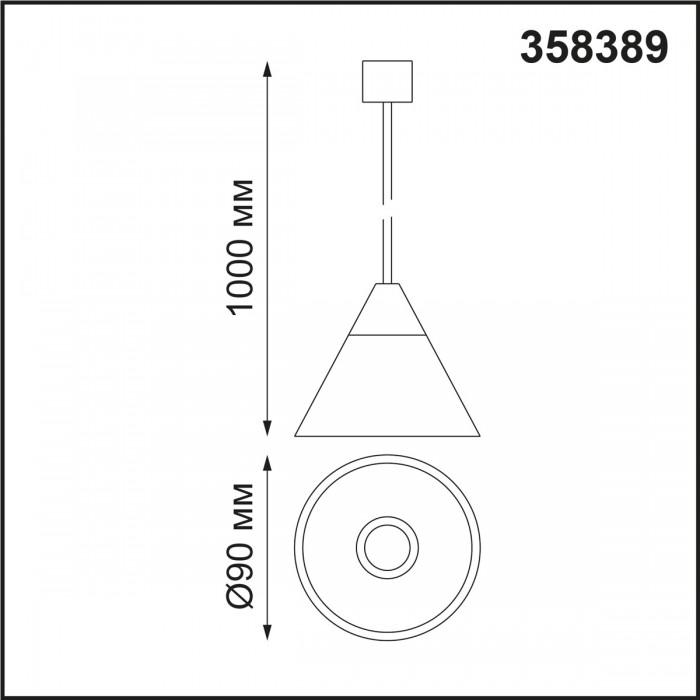 2Подвесной светильник 358389 Compo Novotech