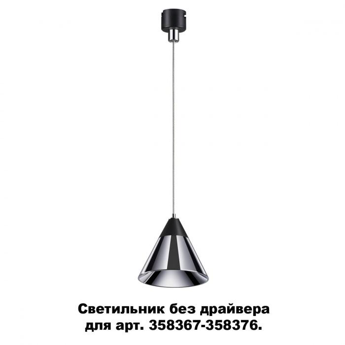 1Подвесной светильник 358389 Compo Novotech