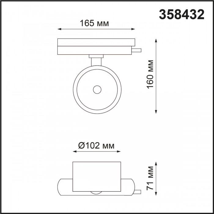 2Однофазный трековый светодиодный светильник 358432 PIRUM Novotech