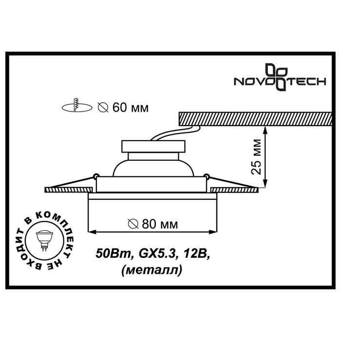 2Встраиваемый светильник 369111 Novotech