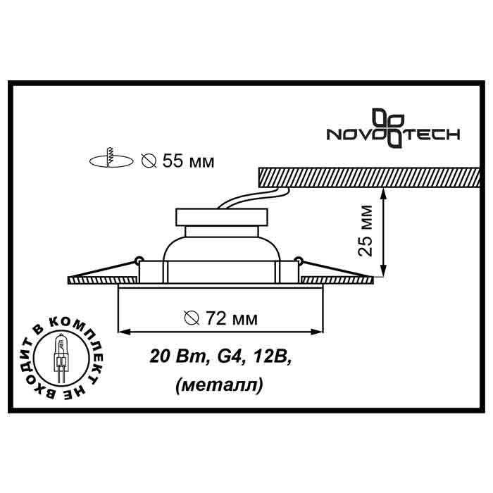 2Встраиваемый светильник 369121 Novotech