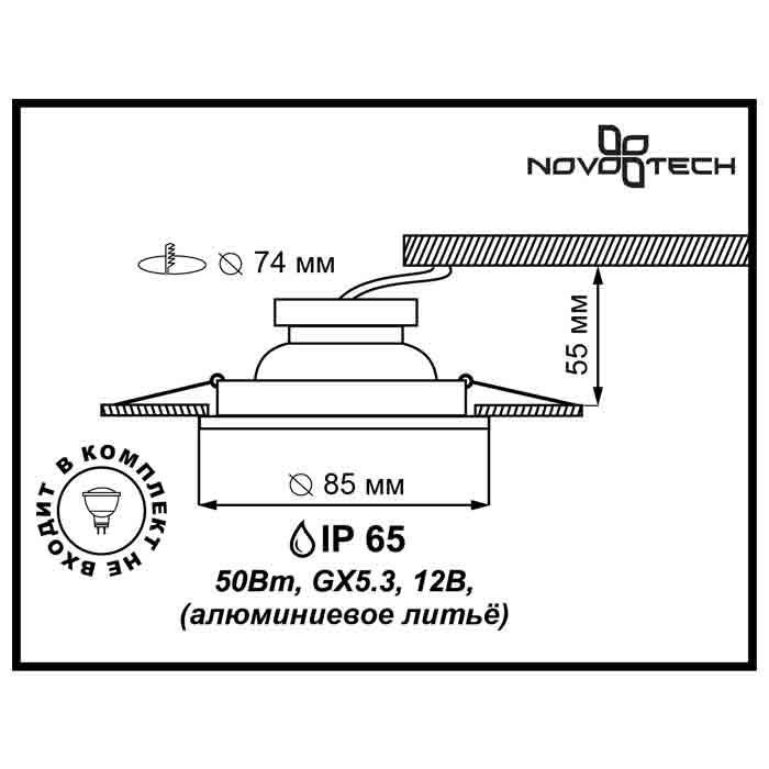 2Встраиваемый светильник 369303 Novotech