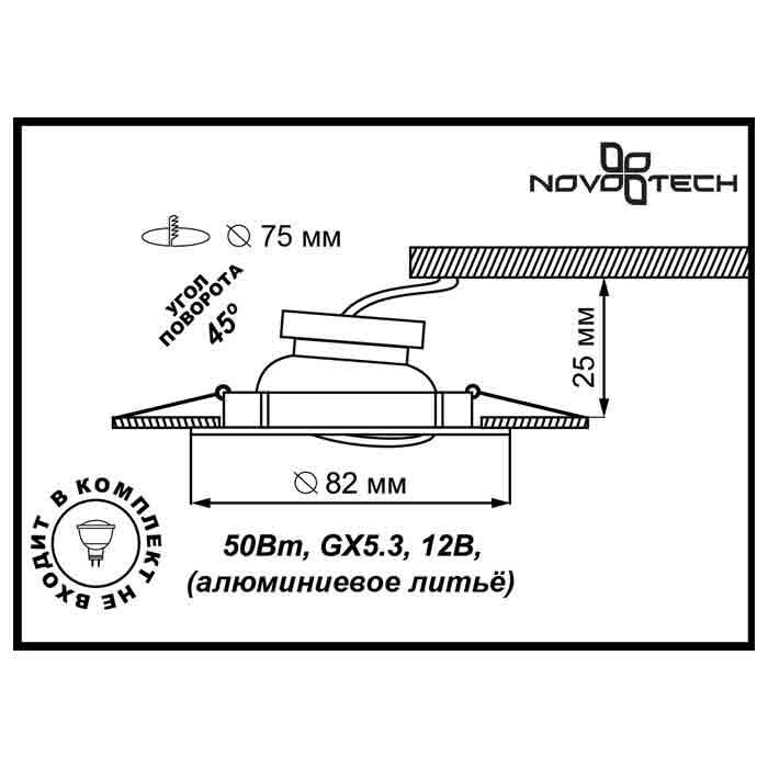 2Встраиваемый светильник 369429 Novotech