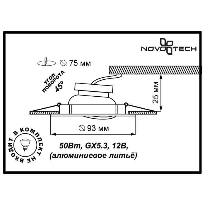 2Встраиваемый светильник 369432 Novotech
